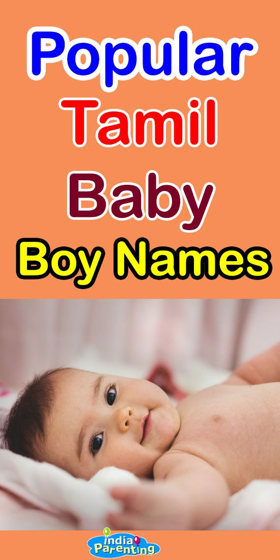 Top 100 Tamil Baby Boy Names With Meaning in 2020   Tamil ...