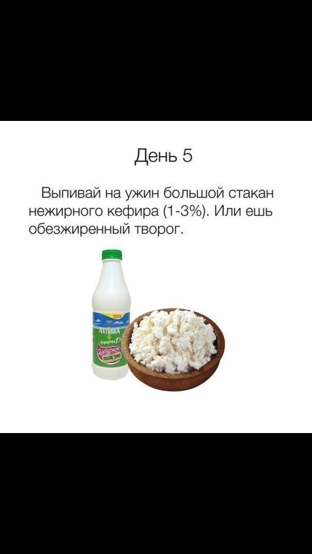Правильное питание 5