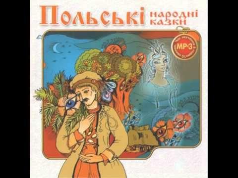 «Казка про зачарованого щупака» — Польські народні казки - YouTube