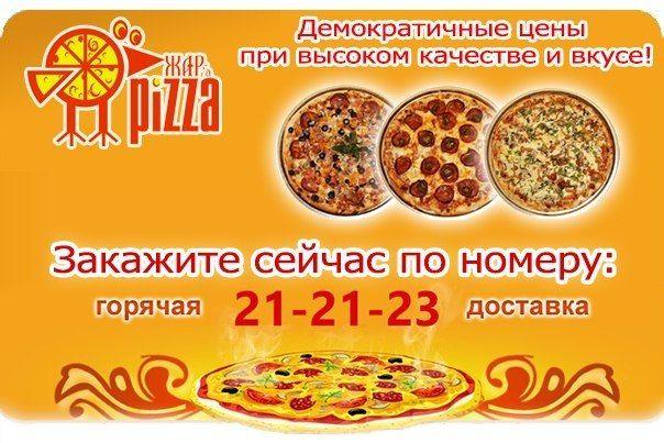 Доставка пиццы киров жар-пицца
