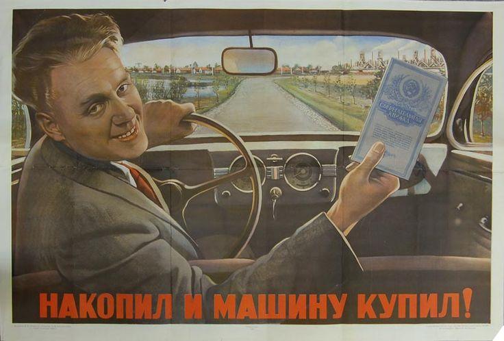 Vintage+Soviet+Car+Posters+(1).jpg (800×542)