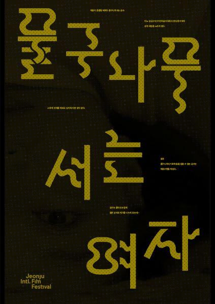 정영훈 - 물구나무 서는 여자 [JIFF_ 100 FILMS, 100 POSTERS]