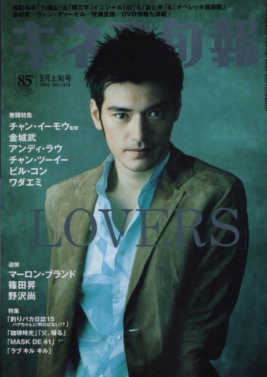 Takeshi Kaneshiro gq | Takeshi Kaneshiro magazine with his very short hairstyle