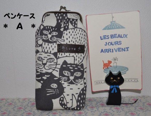 かわいいネコのがま口ペンケースを作りました。ペンが8本、15cm定規が1つが余裕で入ります。また、ポケットがついているので、消しゴムや修正テープなど、長さがな...|ハンドメイド、手作り、手仕事品の通販・販売・購入ならCreema。