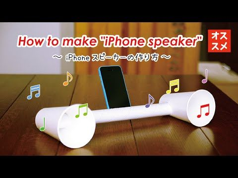 How to make iPhone speaker