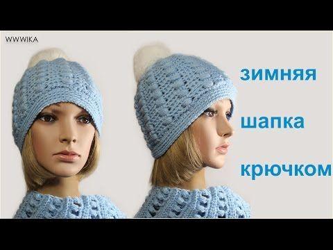 как связать шапку крючком для взрослых зимнюю модель Wwwika