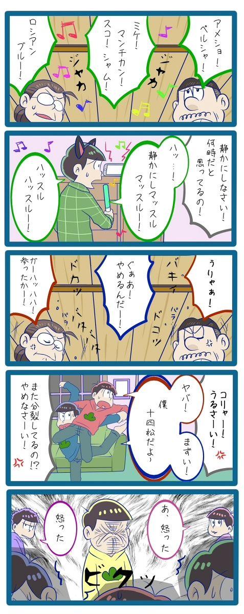 おそ松さん詰③ [5]