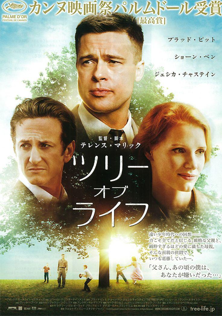 映画「ツリー・オブ・ライフ」に出演した俳優ショーン・ペン。