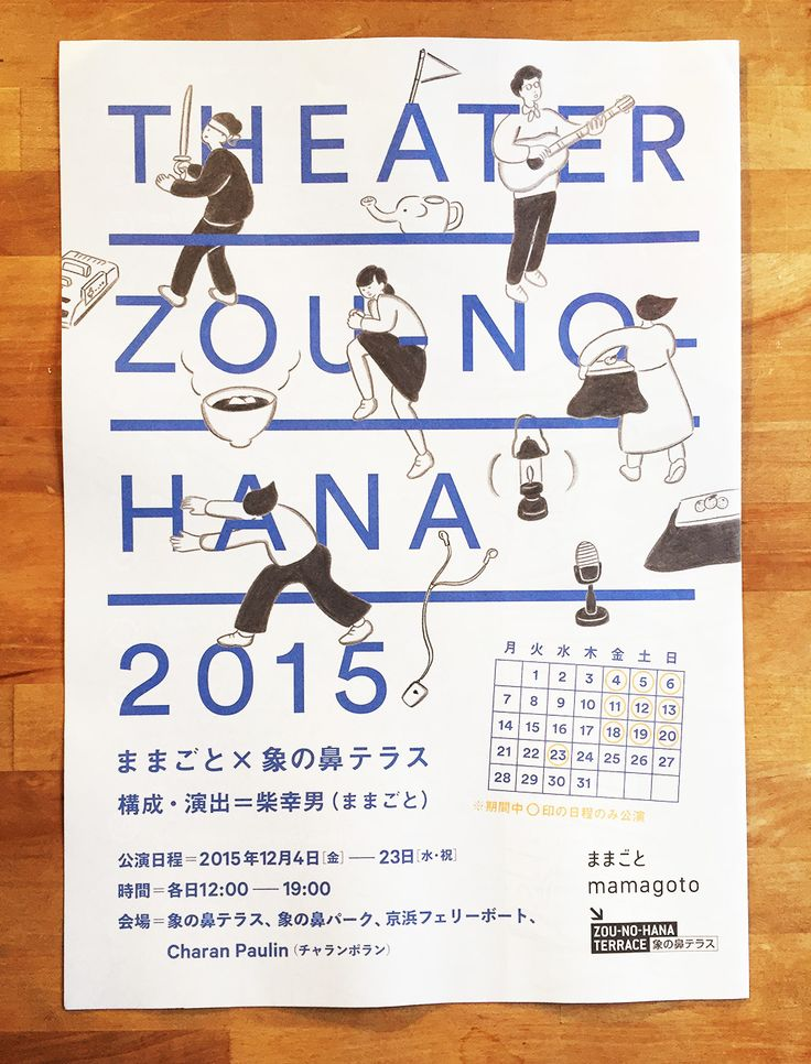 THEATER ZOUNO HANA