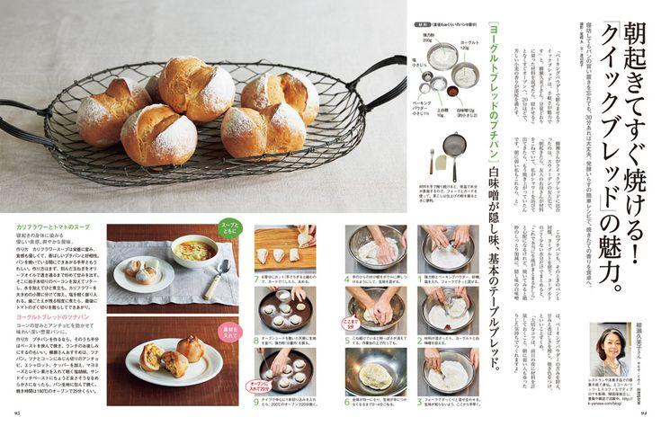 パンとスープと…。 — Croissant No. 943 試し読みと目次 | croissant | マガジンワールド