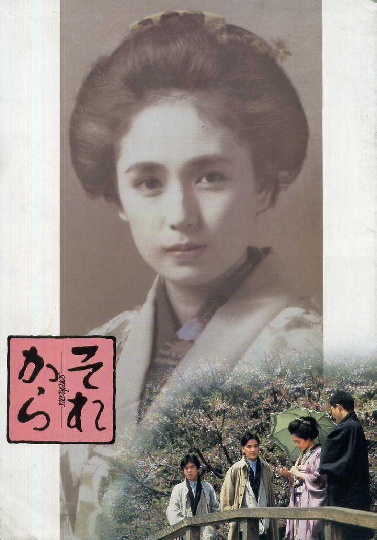 森田 芳光 Yoshimitsu Morita - それからSorekara / And Then (1985) Trailer https://www.youtube.com/watch?v=TitSRRD6XYg