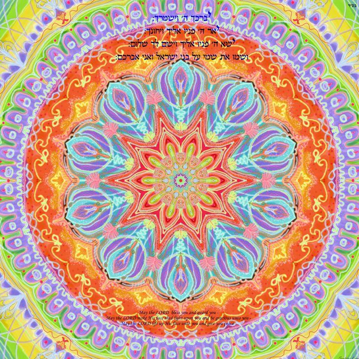Bircat hacohanim-The sacerdotale benedizione-Mandala