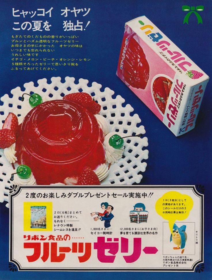 リボン食品 フルーツゼリー