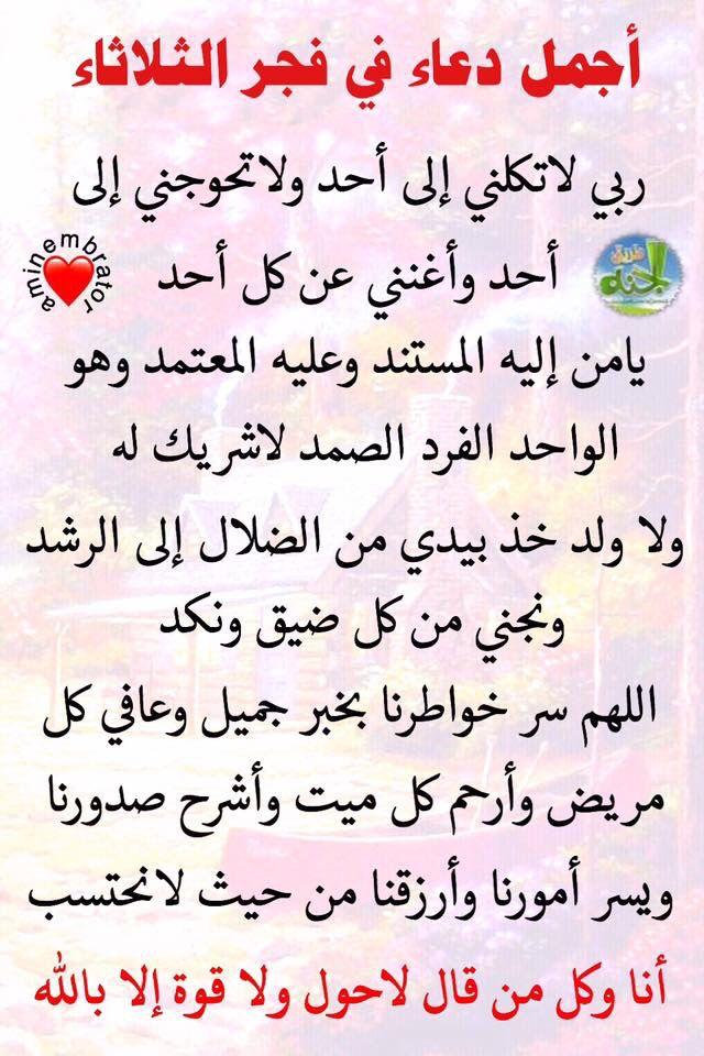 Pin By Smsm Abdo On دعاء Islamic Love Quotes Islamic Phrases Islam