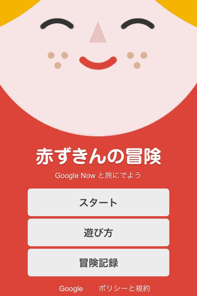 http://www.google.co.jp/landing/now/redridinghood/