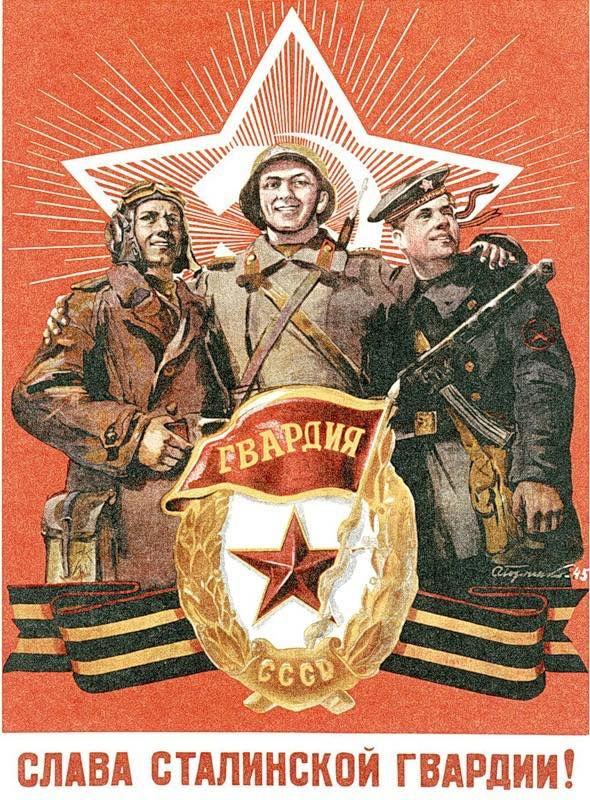 4 Советский плакат