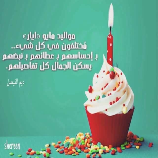 Pin By بنت محمد On مايو ايار Happy Birthday In German Happy Birthday Fun Happy Birthday Cakes