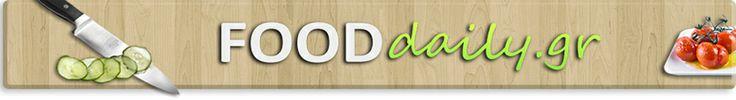 Συνταγές Μαγειρικής - Συνταγές - Διατροφή - Χημεία Τροφίμων - Τεχνολογία Τροφίμων - Ποιότητα Τροφίμων - Ασφάλεια Τροφίμων - Πιάτα - fooddail...