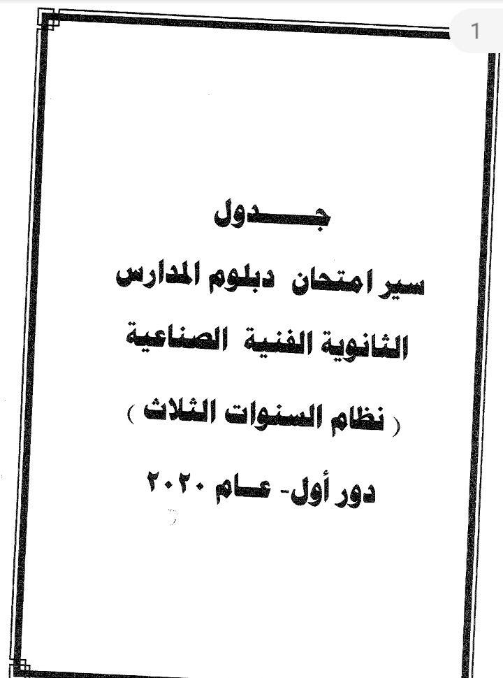 جداول امتحانات الدبلومات الفنية صناعى وزراعى وتجارى وفندقى للعام الدراسي 2020 Math Arabic Calligraphy Math Equations