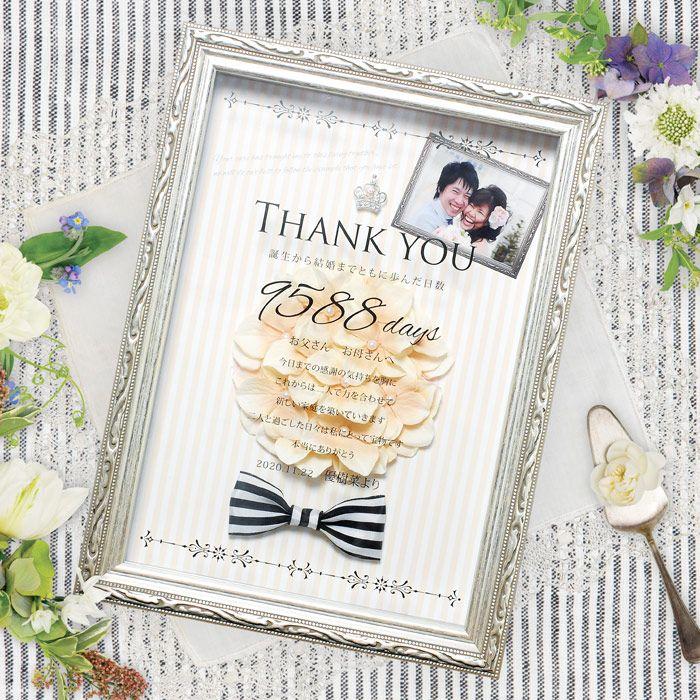 【ラグジュアリー】感謝ボード「クローネ」/結婚式両親へのプレゼント   http://www.farbeco.jp/shopbrand/ct174/