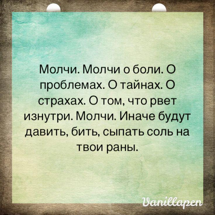 Боль# молчи #