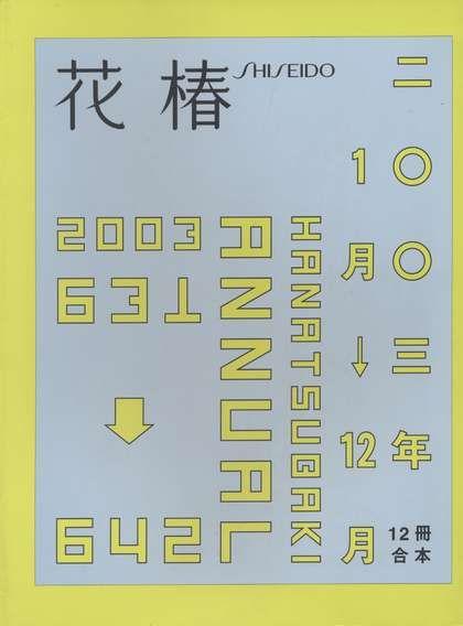 古本・古書の買取・販売 小宮山書店 花椿 2003年合本 2003年1-12月 No.631-642/