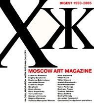 Moscow Art Magazine: Digest 1993-2005 & 2005-2007 (2005, 2007) — Monoskop Log