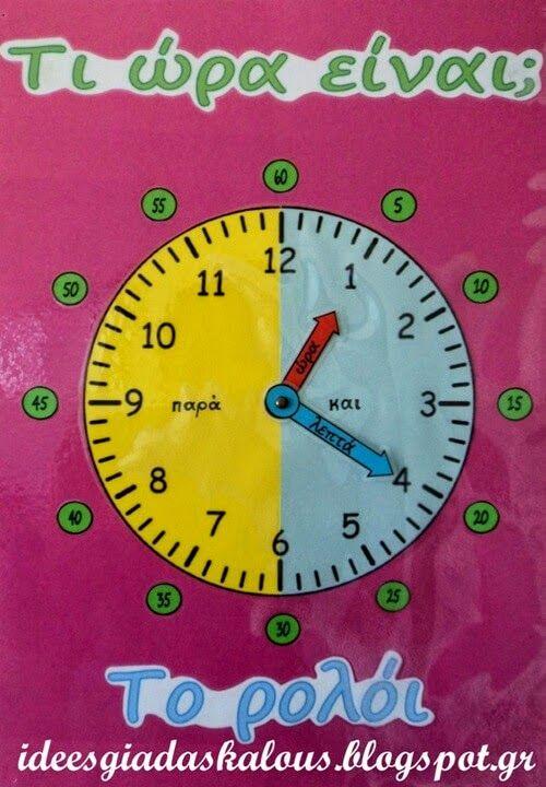 Ιδεες για δασκαλους: Μαθαίνουμε την ώρα με το δικό μας ρολόι!