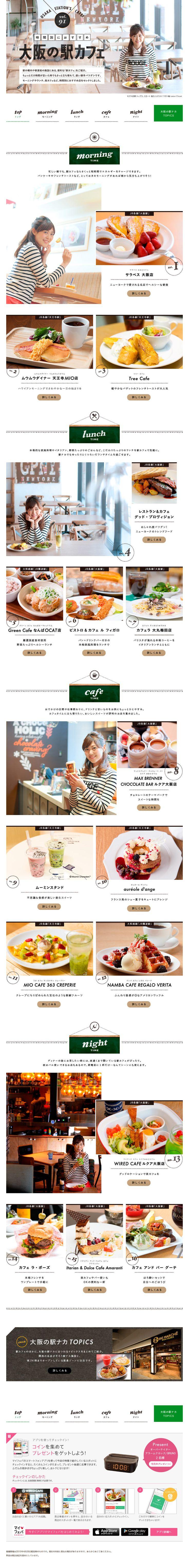 ランディングページ LP 時間別におすすめ 大阪の駅カフェ|インターネットサービス|自社サイト