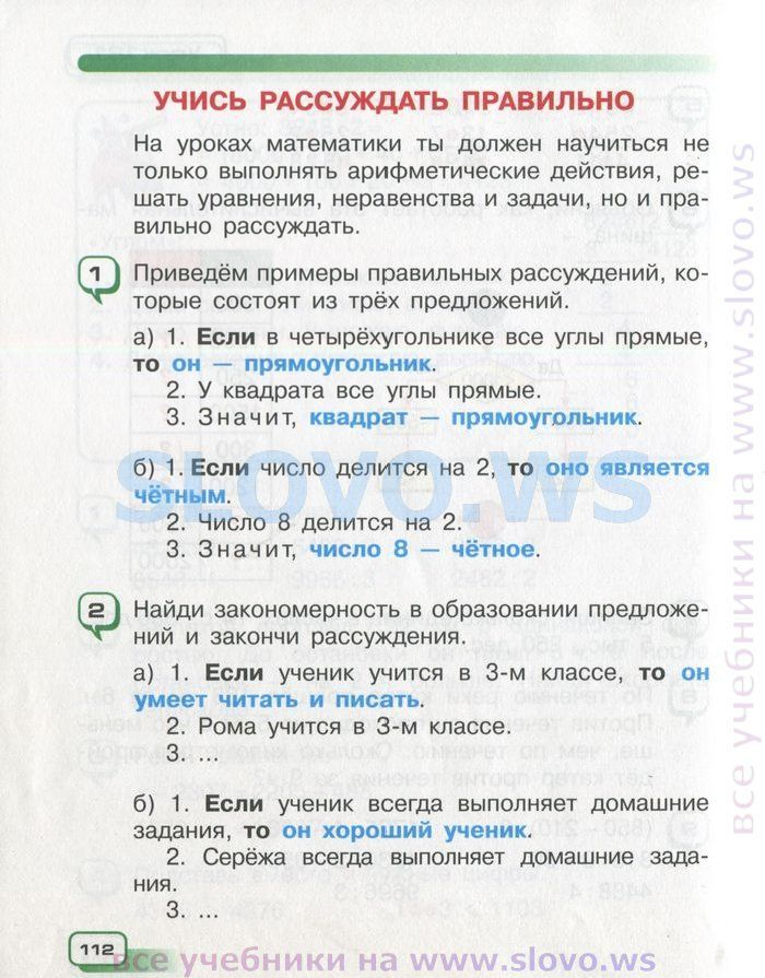 Математика 3 класс чеботарёвская