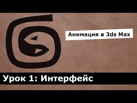 Анимация в 3ds Max | Урок 1: Интерфейс - YouTube
