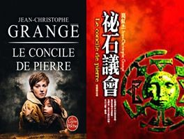 Le concile de pierre written by Jean- Christophe  Grange a nice book to read and enjoy