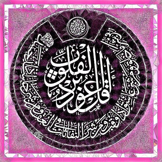 DesertRose...سورة الفلق...Beautiful calligraphy art....