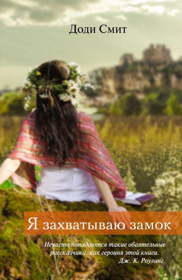 Смит Доди - Я захватываю замок  (Smith Dodie - I Capture the Castle, 1948)  пер. с англ. О. Орловой. - Москва: АСТ, 2013. - (Сенсация).