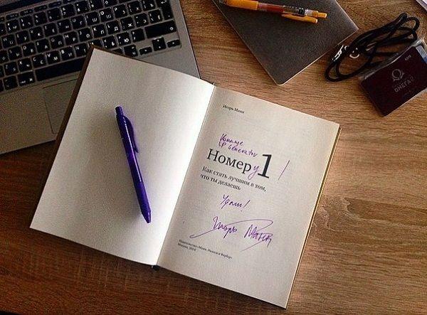 «Не стоит ждать хороших книг по интернет-маркетингу»: интервью Игоря Манна для LPgenerator. http://lpgenerator.ru/blog/2014/11/24/ne-stoit-zhdat-horoshih-knig-po-internet-marketingu-intervyu-igorya-manna-dlya-lpgenerator/