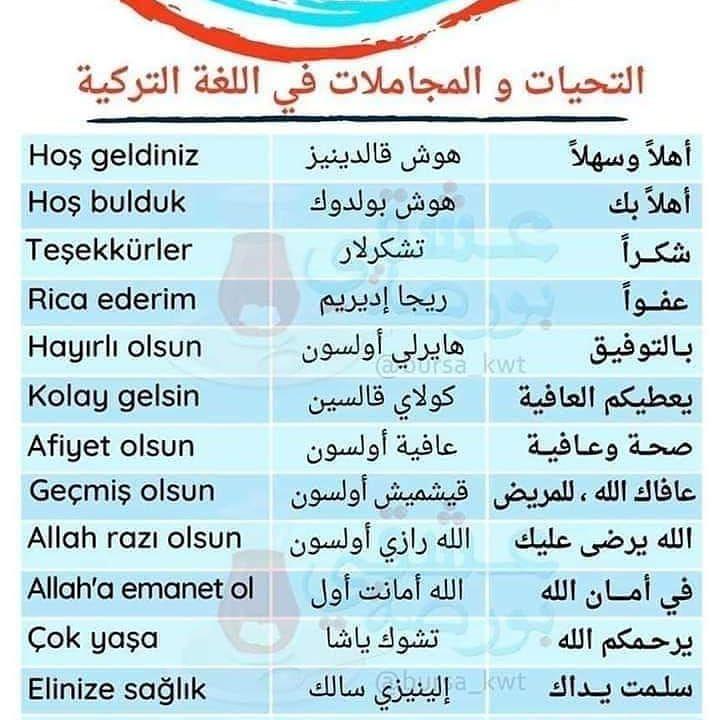 300 Begenme 5 Yorum Instagram Da اسطنبول بالعربي Istanbul Arabe Turkish Language Learn Turkish Language Learn Turkish Online