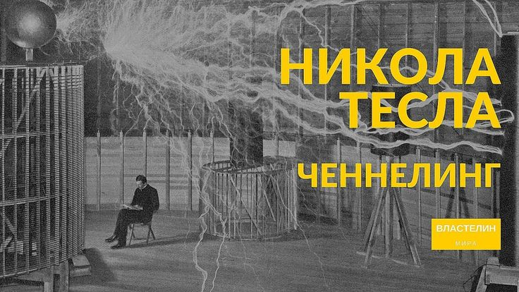 Никола Тесла - Властелин мира (ЧЕННЕЛИНГ)