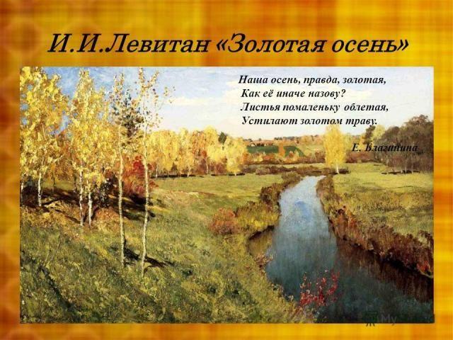 Картинки: «Осенний пейзаж» для детей (43 фото) | Осенний ...
