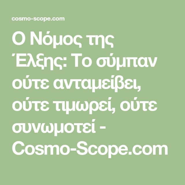 Ο Νόμος της Έλξης: Το σύμπαν ούτε ανταμείβει, ούτε τιμωρεί, ούτε συνωμοτεί - Cosmo-Scope.com
