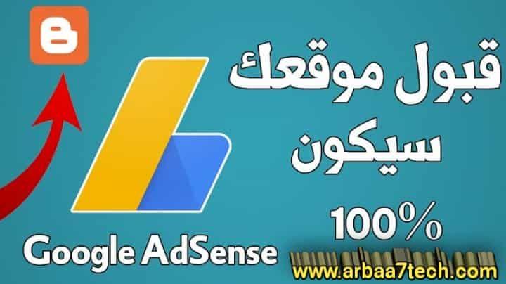 مدونة الارباح للمعلوميات شروط قبول المدونة في جوجل ادسنس 2020 أهم 10 نصائ Google Adsense Adsense Google
