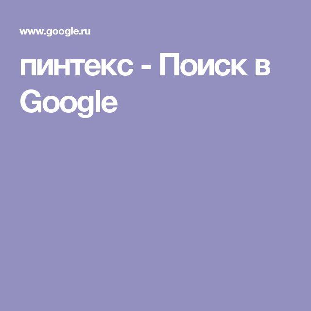 пинтекс - Поиск в Google