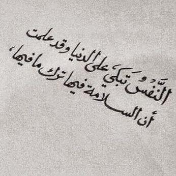 النفسُ تبكي على الدنيا وقد علمت أن السعادة فيها ترك ما فيــها