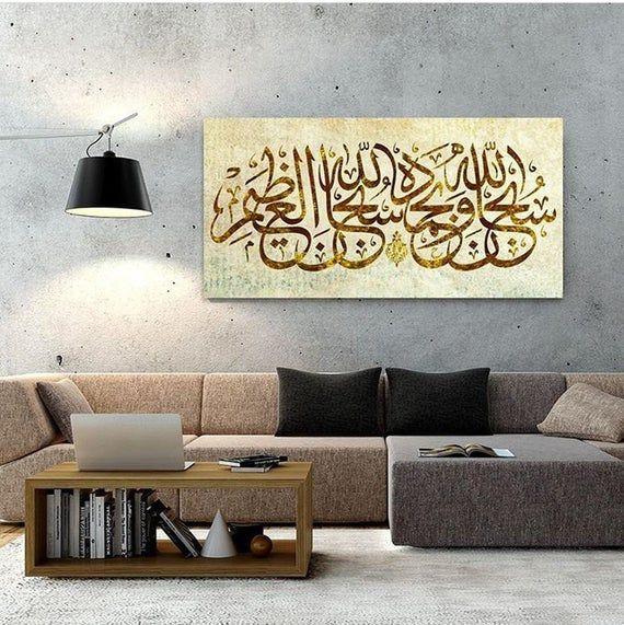 Pin By Aisyah On Islamic Calligraphy Wall Art Frame Decor Islamic Wall Art Calligraphy Wall Art Wall Art