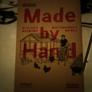 """""""Made by Hand"""" by Mark Frauenfelder"""