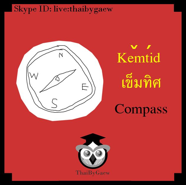 It's compass! 🧭 Chatting about Thai language and other Thai stuffs