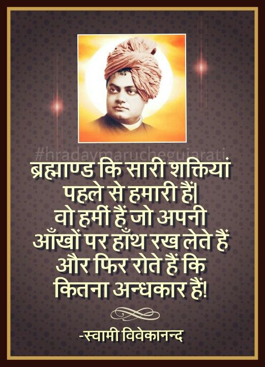 swami vivekanand essay in hindi Swami vivekananda quotes in hindi,स्वामी विवेकानंद के अनमोल विचार, swami vivekananda quotes,swami vivekananda hindi quotes, anmol vachan by swami vivekananda.