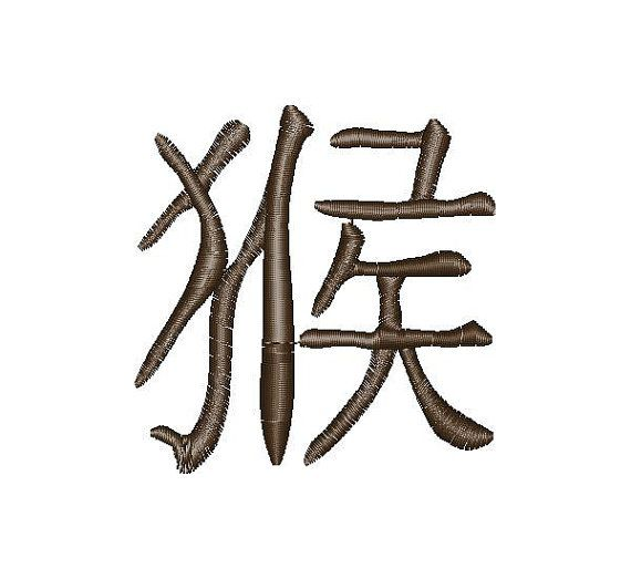 Monkey Chinese Kanji Characters Symbol Instant Download