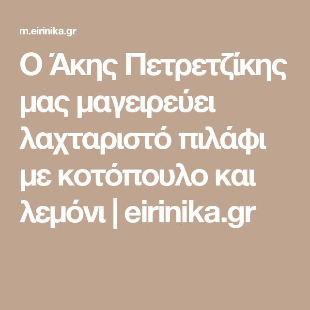 Ο Άκης Πετρετζίκης μας μαγειρεύει λαχταριστό πιλάφι με κοτόπουλο και λεμόνι | eirinika.gr