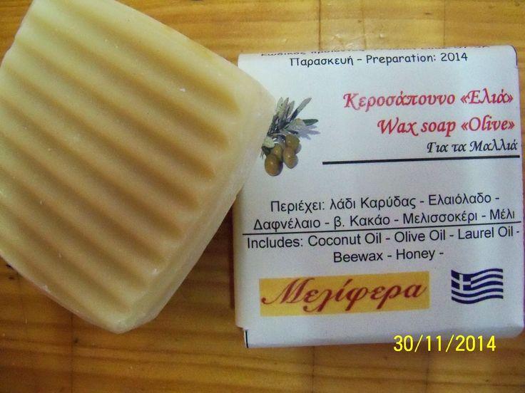Σαπούνι για το λούσιμο των μαλλιών με Μελισσοκέρι, Μέλι & Δαφνέλαιο - handmade soap