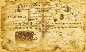 リメイク版「宝の地図」